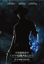 Cowboys & Aliens (Ковбои против пришельцев)