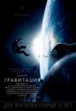 Gravity (Гравитация)