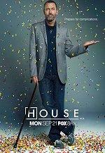 House, M.D. (Доктор Хаус)