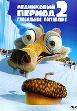 Ice Age: The Meltdown