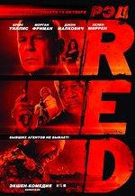 RED (РЭД)